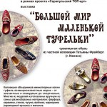 Большой мир маленькой туфельки
