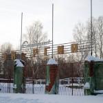 стадион «Энергия»