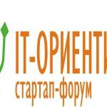 Стартап-Форум «IT-Ориентир»