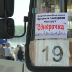 автобусный маршрут «Однерка»