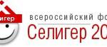 «Селигер – 2012»