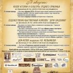 афиша Сарапульского музея истории и культуры Среднего Прикамья на авугст 2012