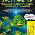 Выставка инопланетян