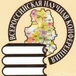 Всероссийская научная конференция