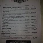 цены в ресторане Старая Башня на салаты