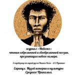 журнал «Инвожо»