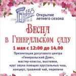 Открытие летнего сезона Летнего парка им.М.Горького