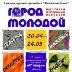 Выставка работ участников фестиваля «Молодежная волна»