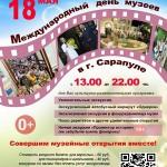 Международный день музеев-2013 в г. Сарапуле