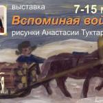Выставка Анастасии Яковлевны Туктаревой (с. Бураново)