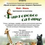Авторская выставка фарфора в Сарапуле А. Л. Борщука (г. Пермь)