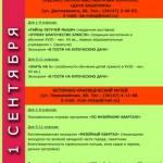 День знаний в Сарапульском музее