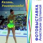 Фотовыставка Анастасии Шуткиной «Россия, Казань, Универсиада!»