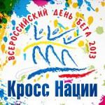 Всероссийский День бега «Кросс Наций – 2013»