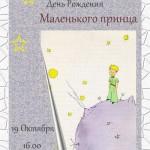 День рождения «Маленького принца»