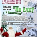 Новый год для детей на Даче Башенина