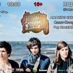 Рок группа AMAZING EXCEPTION в Ижевске