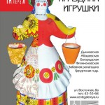 Выставка русских народных игрушечных промыслов из частной коллекции