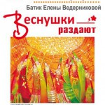Выставка батика Елены Ведерниковой «Веснушки раздают»