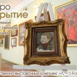 Новый ракурс художественной коллекции музея «Дача Башенина»