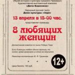 «8 любящих женщин» представят в каминном зале Дачи Башенина