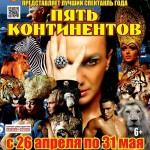 Королевское цирковое шоу ГИИ ЭРАДЗЕ «ПЯТЬ КОНТИНЕНТОВ» в Ижевске