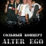 сольный концерт гр.ALTER EGO