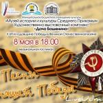 Песни нашей Победы на Даче Башенина