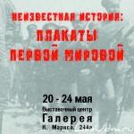 Выставка Неизвестная история плакаты Первой мировой