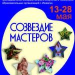 Выставка Созвездие мастеров