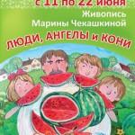 Выставка живописи и графики Марины Чекашкиной