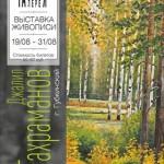 Персональная выставка живописи Гахраманова Джалила