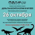 День палеонтологии в Сарапульском музее