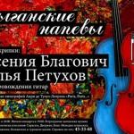 Цыганские напевы в Ижевске с Ксенией Благович и Ильей Петуховым