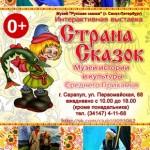 Санкт-Петербургский музей «Русская сказка»