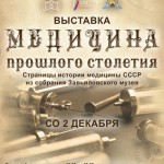 Выставка «Медицина прошлого столетия»