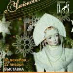 Выставка коллекции авторских художественных кукол и ёлочных игрушек Лебедевых