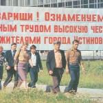 город Устинов