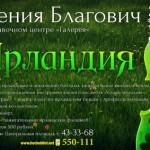 """Концерт Ксении Благович """"Ирландия"""""""