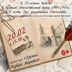 Встречаем День защитника Отечества в Сарапульском музее