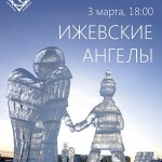 Выставка Ледового фестиваля «Ижевские ангелы»