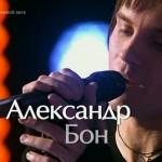 Александр Бон в Ижевске