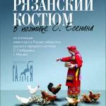 Выставка «Народный рязанский костюм в поэтике Сергея Есенина»