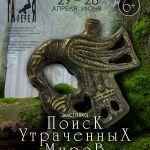Выставка предметов металлического литья пермского звериного стиля «Поиск утраченных миров»