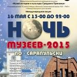 16 мая – Международная акция «Ночь музеев-2015 по-Сарапульски»