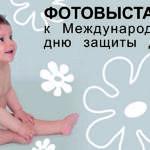 Фотовыставка ижевского фотографа Анастасии Поробовой «Детский взгляд»