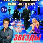 Театр восковых фигур «Звезды становятся ближе»