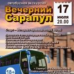 Автобусная экскурсия «Вечерний Сарапул»