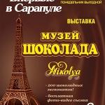 Выставка шоколада «Музей шоколада Nikolya»