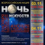 Двухдневная «Ночь искусств-2015» пройдет в Сарапуле